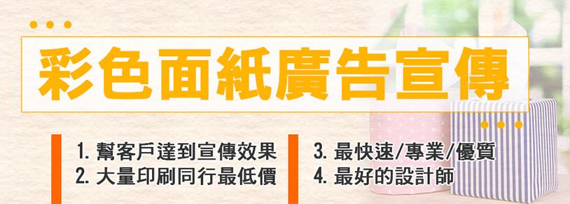台灣優紙-彩色面紙廣告宣傳